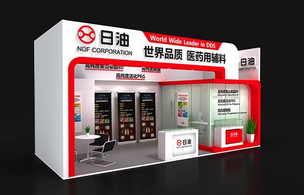 第十四届世界制药原料中国展・日油展位搭建